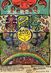 2015満月祭ポスター.jpg
