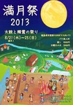 満月祭ポスター2013.jpg